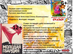 Первая самостоятельно прочитанная книга: Русские народные сказки Любимая кни