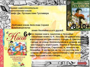 Любимая книга детства Татьяны Никифоровны: А.Конан Дойл. Приключения Шерлока