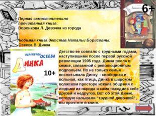 Первая самостоятельно прочитанная книга: Воронкова Л. Девочка из города Люби