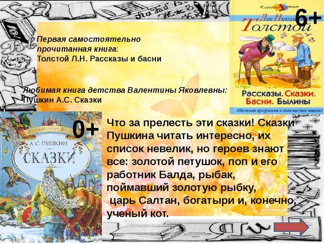 Первая самостоятельно прочитанная книга: Чуковский К . Муха-Цокотуха Любимая...