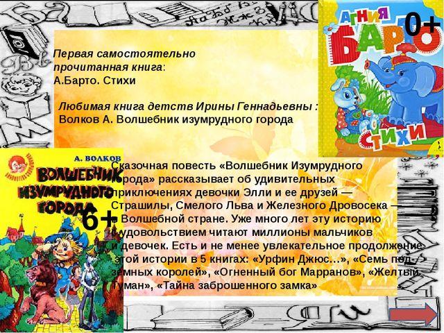 Первая самостоятельно прочитанная книга: А.Барто. Стихи Любимая книга детств...