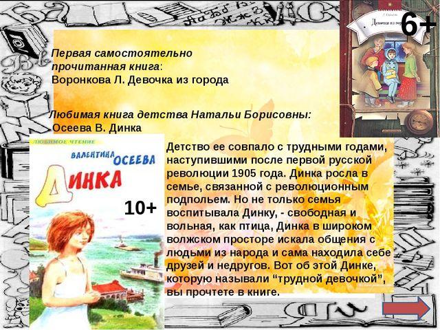 Первая самостоятельно прочитанная книга: Воронкова Л. Девочка из города Люби...