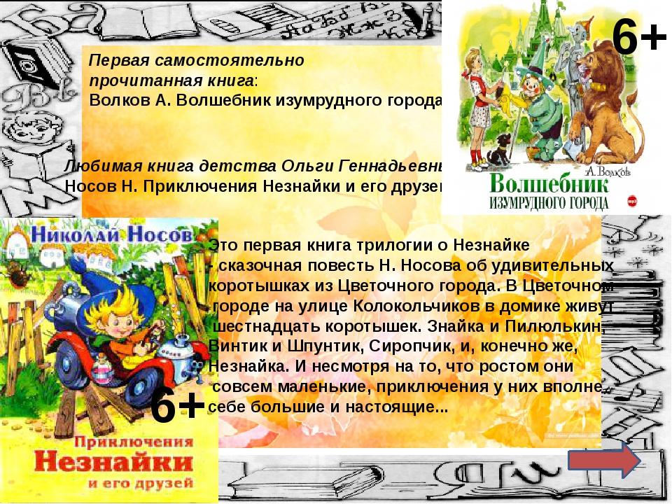 Первая самостоятельно прочитанная книга: Толстой Л.Н. Рассказы и басни Любим...