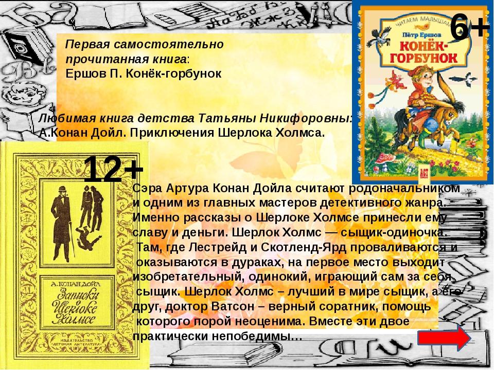 Первая самостоятельно прочитанная книга: Чуковский К.И. Тараканище Любимая к...