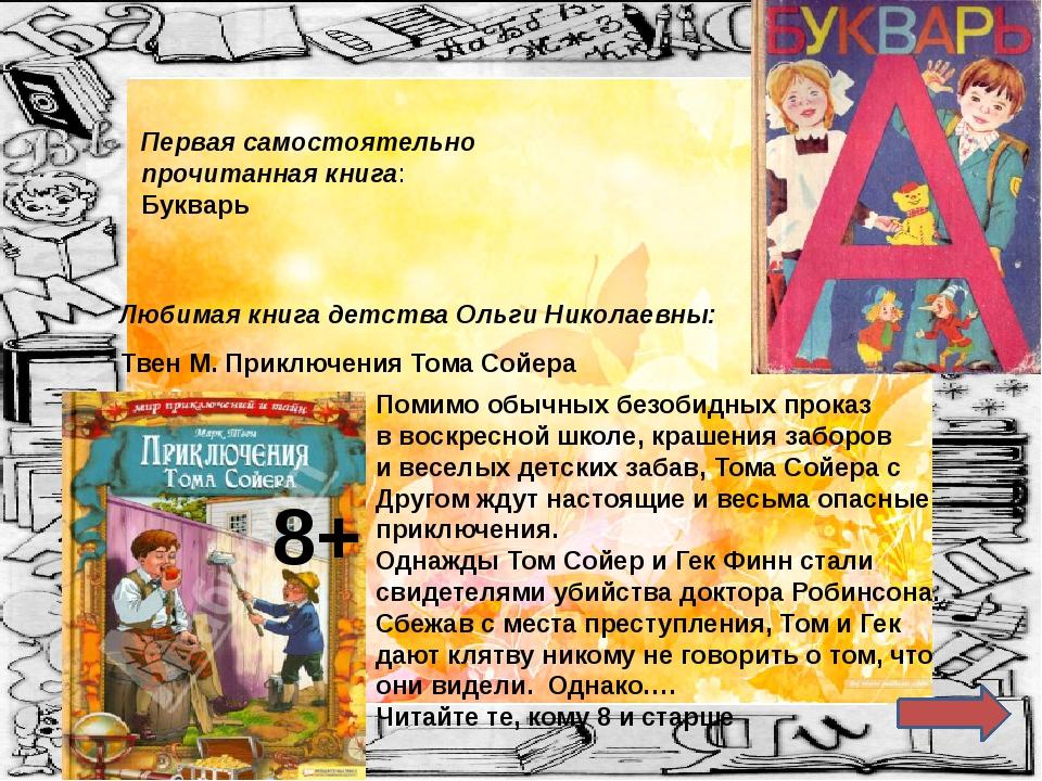 Первая самостоятельно прочитанная книга: Букварь Любимая книга детства Ольги...