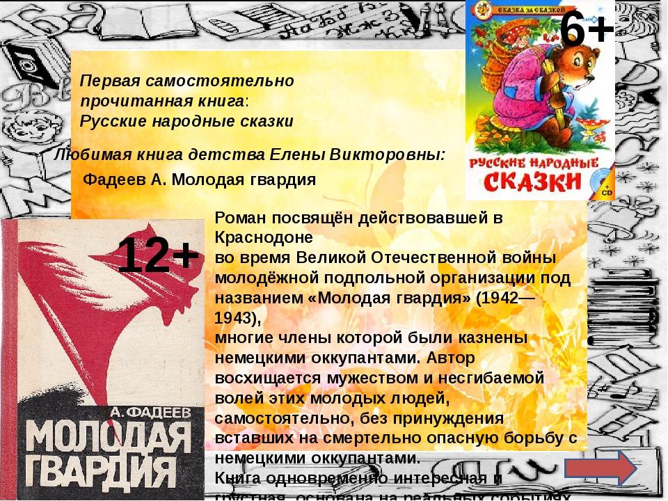 Первая самостоятельно прочитанная книга: Русские народные сказки Любимая кни...