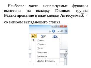 Наиболее часто используемые функции вынесены на вкладку Главная группа Редакт