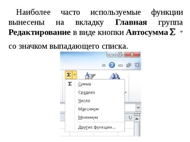 Наиболее часто используемые функции вынесены на вкладку Главная группа Редакт...