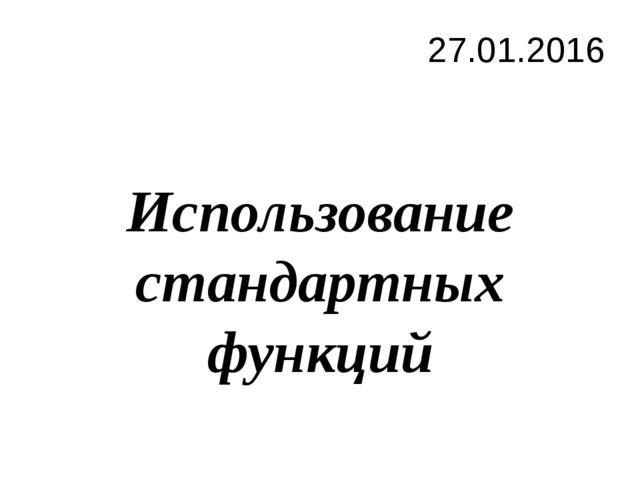 Использование стандартных функций 27.01.2016