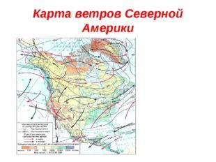 Карта ветров Северной Америки