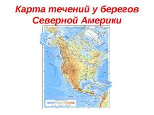 Карта течений у берегов Северной Америки