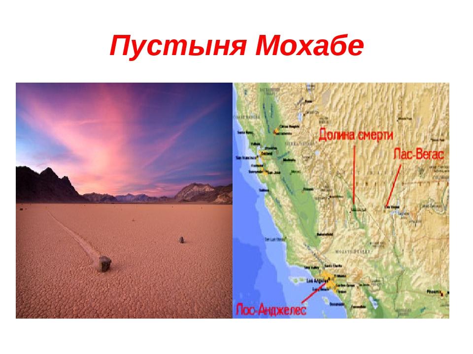 Пустыня Мохабе