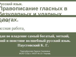 22 апреля. Классная работа. Русский язык. Правописание гласных в безударных и