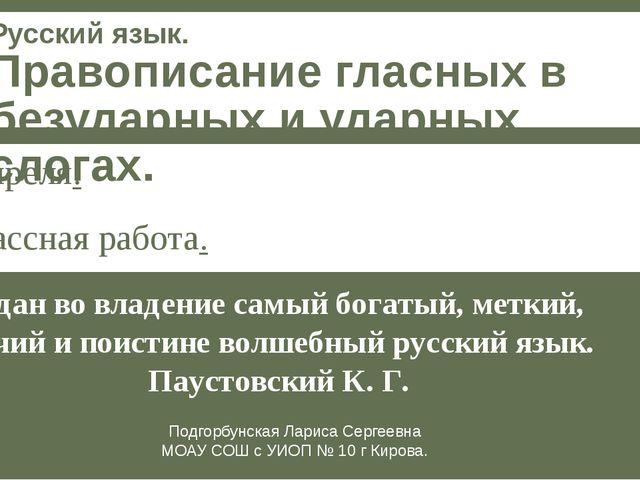 22 апреля. Классная работа. Русский язык. Правописание гласных в безударных и...