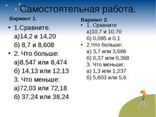 Самостоятельная работа. Вариант 1. 1.Сравните. а)14,2 и 14,20 б) 8,7 и 8,60