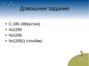 Домашнее задание С.185-186(устно) №1200 №1206 №1205(1 столбик)