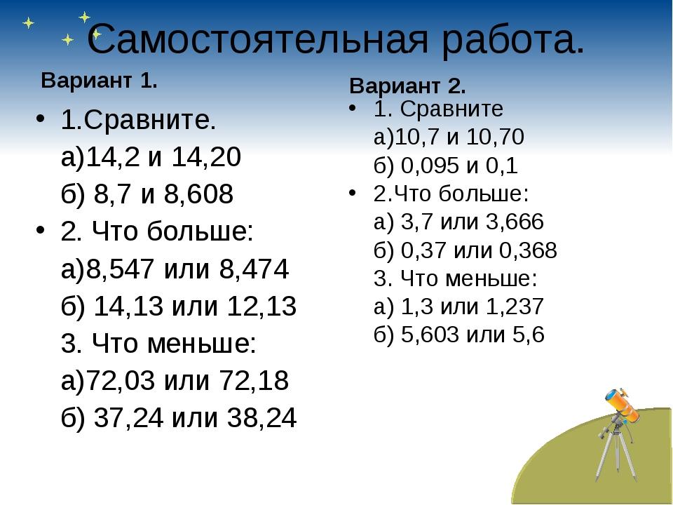 Самостоятельная работа. Вариант 1. 1.Сравните. а)14,2 и 14,20 б) 8,7 и 8,60...