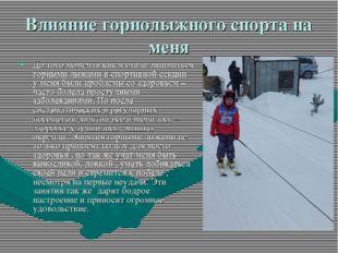 Влияние горнолыжного спорта на меня До того момента как я стала заниматься го