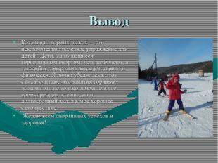 Вывод Катание на горных лыжах – это исключительно полезное упражнение для дет