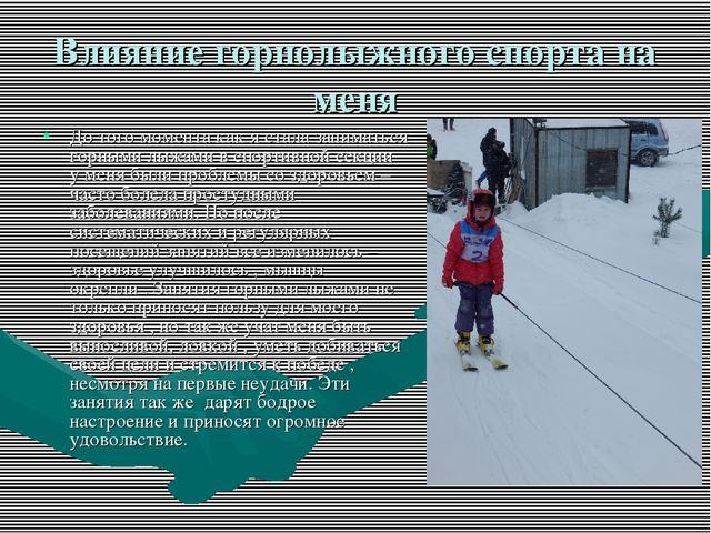 Влияние горнолыжного спорта на меня До того момента как я стала заниматься го...