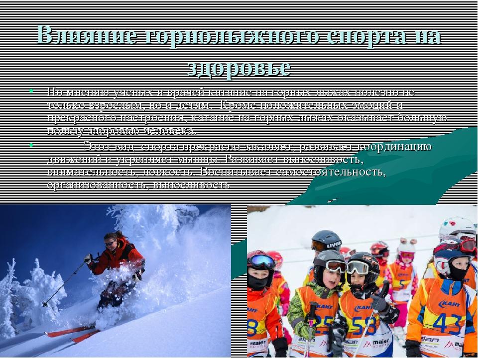 Влияние горнолыжного спорта на здоровье По мнению ученых и врачей катание на...