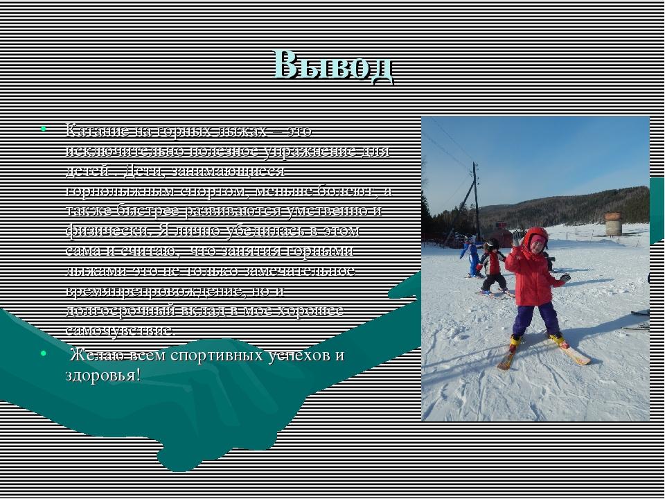 Вывод Катание на горных лыжах – это исключительно полезное упражнение для дет...