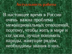 Актуальность работы В настоящее время в России очень важна проблема межнацион