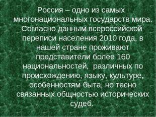Россия – одно из самых многонациональных государств мира. Согласно данным вс