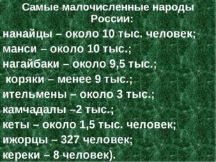 Самые малочисленные народы России: нанайцы – около 10 тыс. человек; манси – о