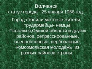Волчанск статус города 25 января 1956 год. Город строили местные жители, труд