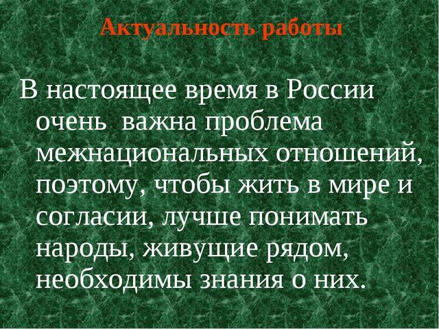 Актуальность работы В настоящее время в России очень важна проблема межнацион...