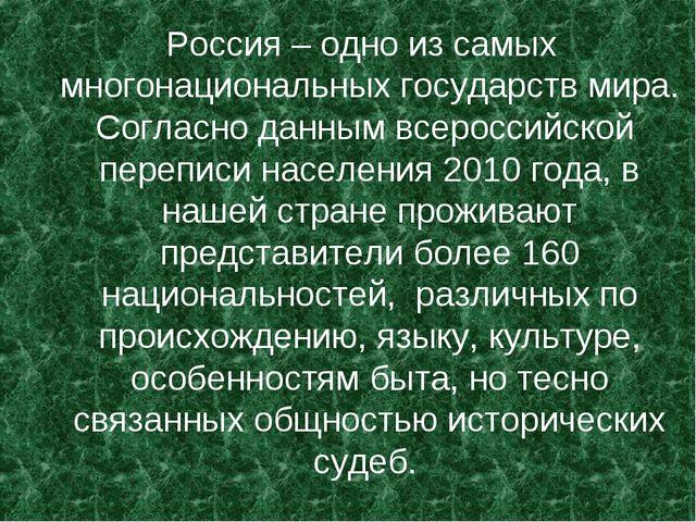 Россия – одно из самых многонациональных государств мира. Согласно данным вс...
