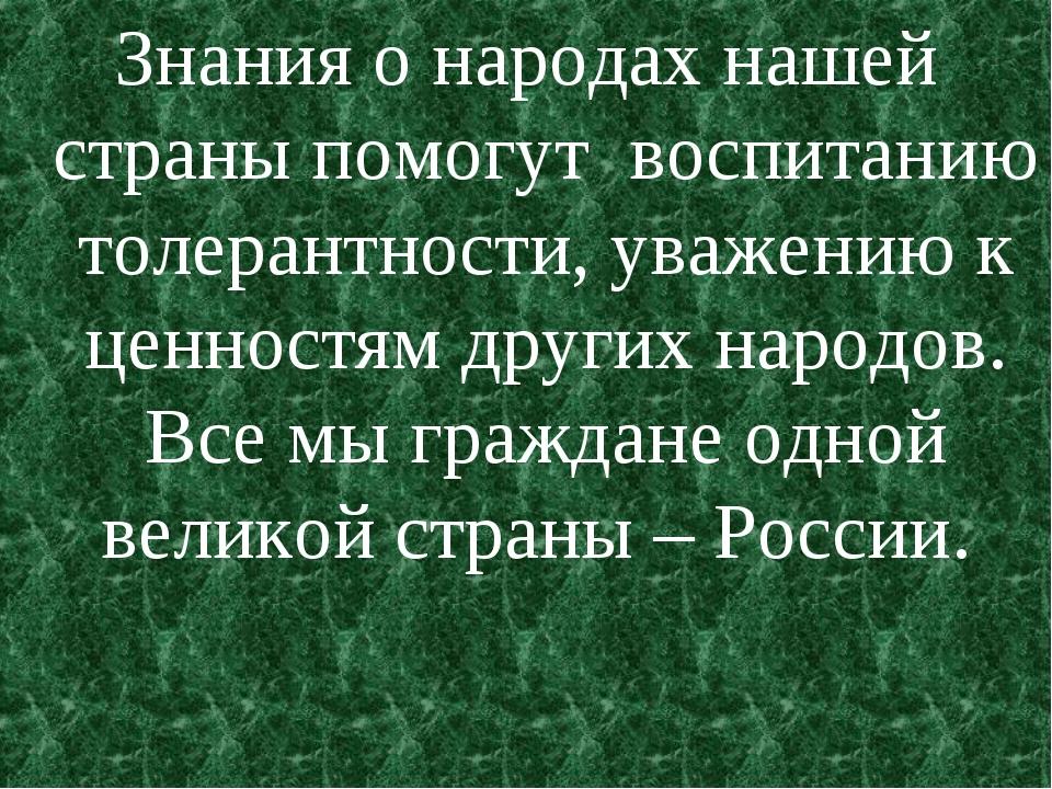 Знания о народах нашей страны помогут воспитанию толерантности, уважению к це...