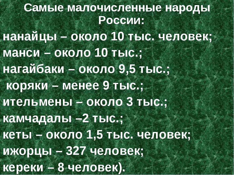 Самые малочисленные народы России: нанайцы – около 10 тыс. человек; манси – о...