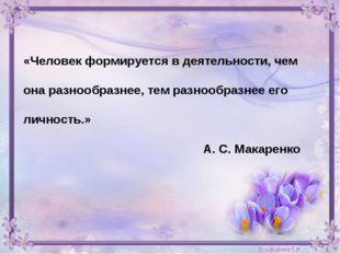 «Человек формируется в деятельности, чем она разнообразнее, тем разнообразнее