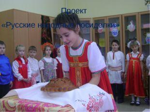 Проект «Русские народные посиделки»
