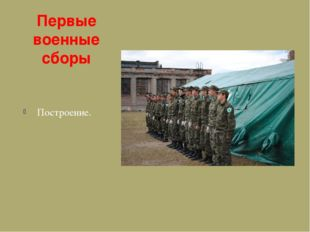 Первые военные сборы Построение.