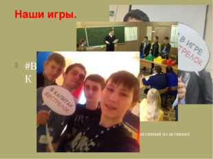 Наши игры. #ВСТРЕЛОК Гор Азатян – самый активный из активных