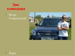 Зам. командира Игорь Говердовский. Поёт классно!