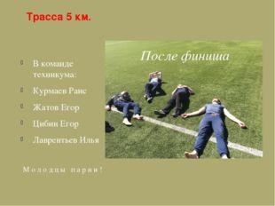 Трасса 5 км. В команде техникума: Курмаев Раис Жатов Егор Цибин Егор Лавренть