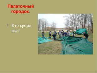 Палаточный городок. Кто кроме нас?
