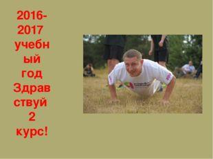 2016-2017 учебный год Здравствуй 2 курс!