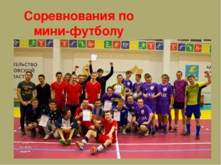 Соревнования по мини-футболу среди учебных заведений на кубок «МАФиН»