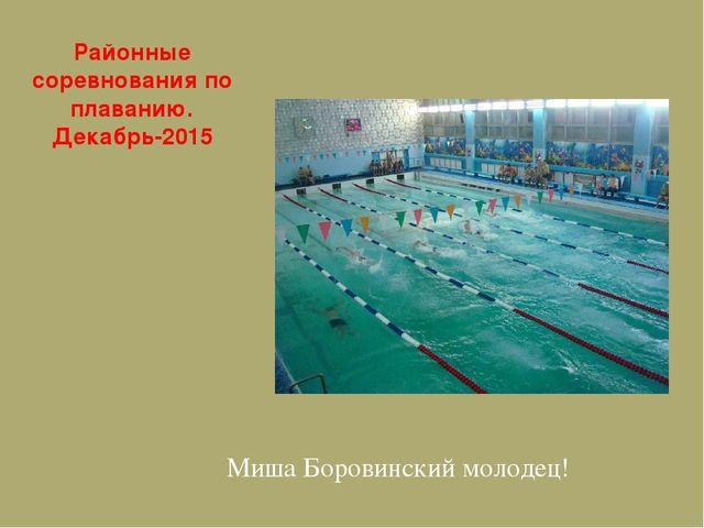 Районные соревнования по плаванию. Декабрь-2015 Миша Боровинский молодец!