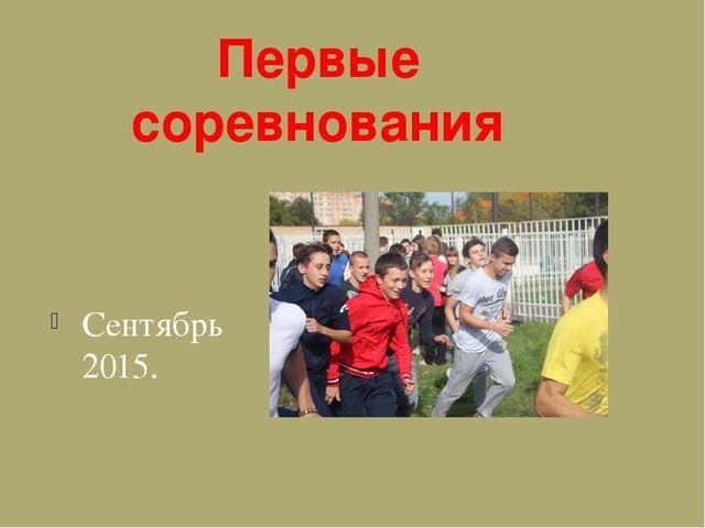 Первые соревнования Сентябрь 2015.