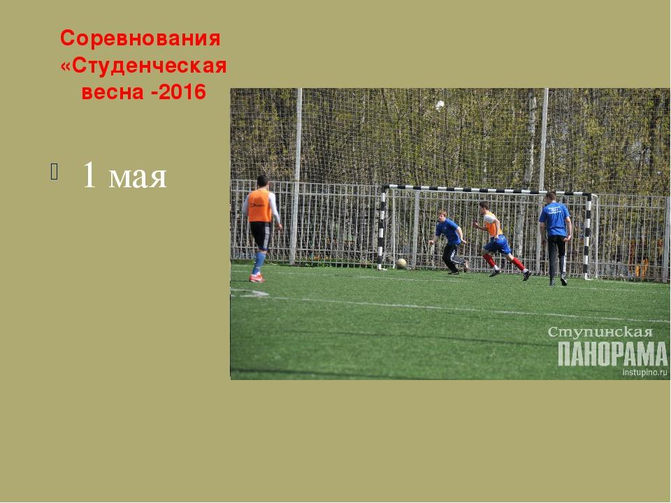 Соревнования «Студенческая весна -2016 1 мая