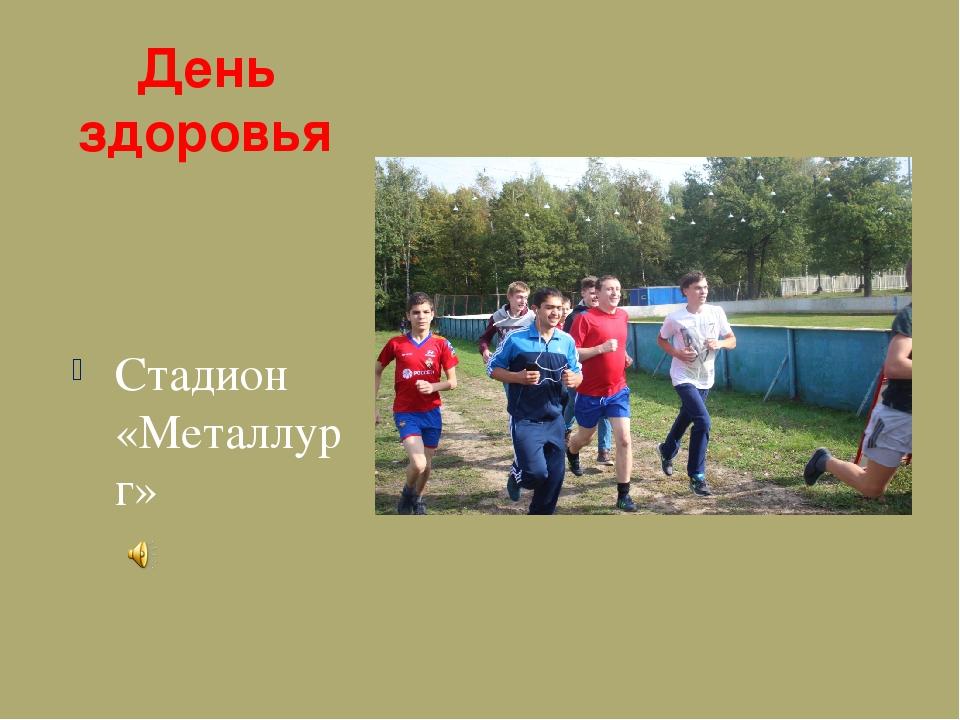 День здоровья Стадион «Металлург»