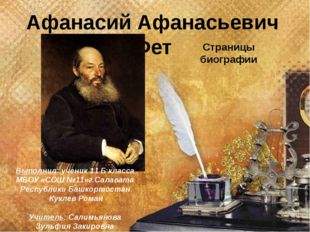 Афанасий Афанасьевич Фет Страницы биографии Выполнил: ученик 11 Б класса МБОУ