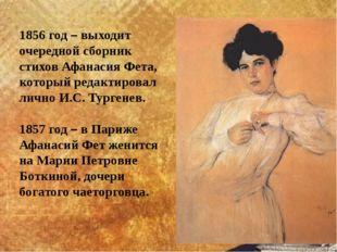 1856 год – выходит очередной сборник стихов Афанасия Фета, который редактиро