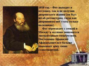 1858 год – Фет выходит в отставку, так и не получив дворянского звания (он б